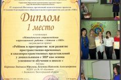 Фестиваль презентаций педагогических проектов - 2017 год